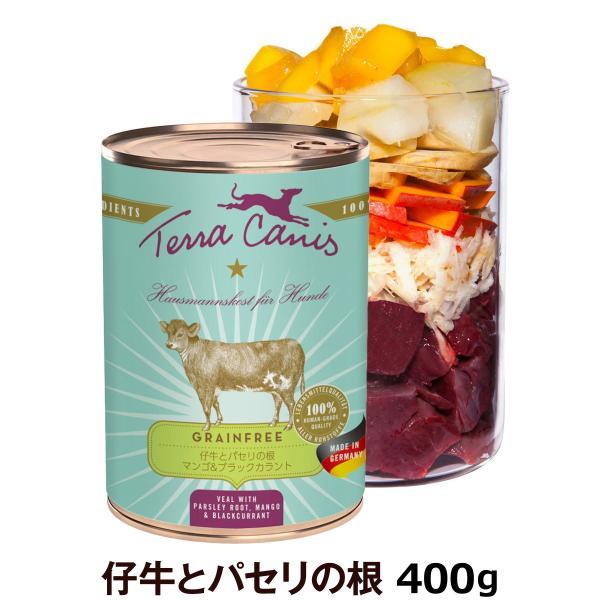 ドッグフード テラカニス グレインフリー 仔牛肉缶 400g ウエットフード ラクトフリー アレルギー対応