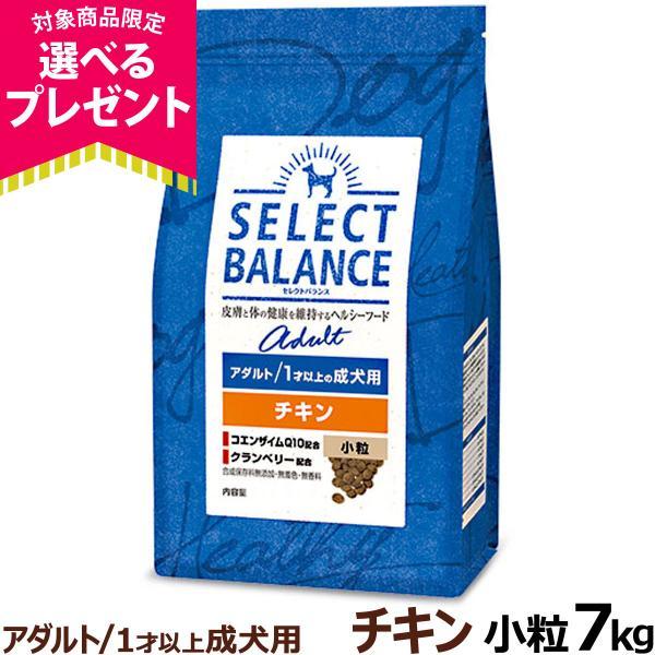 セレクトバランスドッグフードアダルトチキン小粒7kg