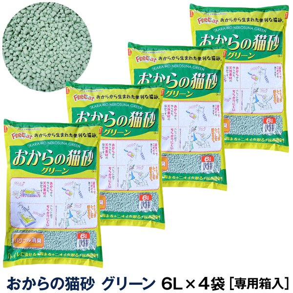 猫砂 固まる トイレに流せる 常陸化工 おからの猫砂グリーン 6L×4袋 送料無料 沖縄を除く 選べるプレゼント対象外 他商品同梱不可