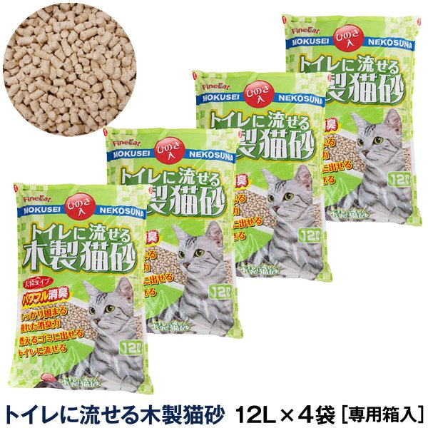 猫砂 常陸化工 トイレに流せる木製猫砂 12L×4袋 あすつく 送料無料 沖縄を除く 選べるプレゼント対象外 他商品同梱不可