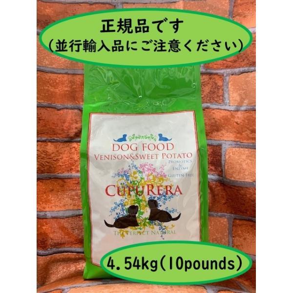 【クプレラ】4.54kg ベニソン/鹿肉&スイートポテト(人工保存料等不使用) ビタミン・酵素・プロバイオティクス・必須アミノ酸【完全お取り寄せ】