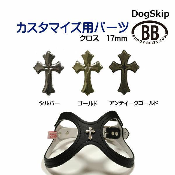 「パーツナンバー0051 十字架 クロス17mm」 buddybelt customize buddybelts customs バディーベルト正規輸