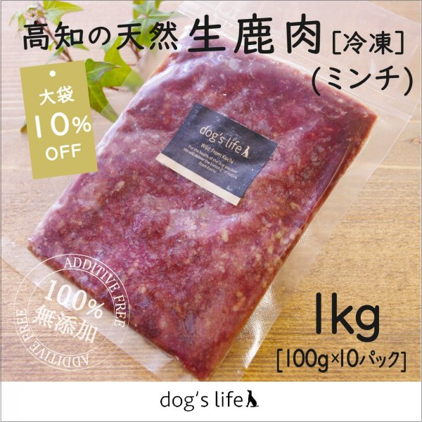 10%OFF 犬用 猫用 生肉 鹿肉 手作り 無添加 1kg アレルギー対応 冷凍生鹿肉ミンチ 100g×10パック