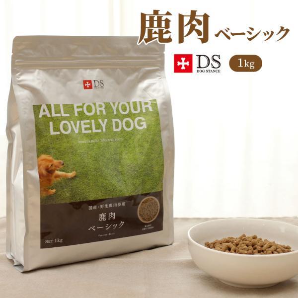 鹿肉 ドッグフード 国産 無添加 ドッグスタンス 鹿肉 ベーシック 1kg 犬用 ドライフード シニア犬 高齢犬 成犬 パピー 全年齢対応