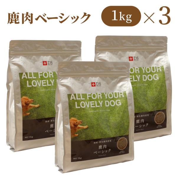 鹿肉 ドッグフード 国産 無添加 ドッグスタンス 鹿肉 ベーシック 1kg×3袋 犬用 ドライフード シニア犬 高齢犬 成犬 パピー 全年齢対応