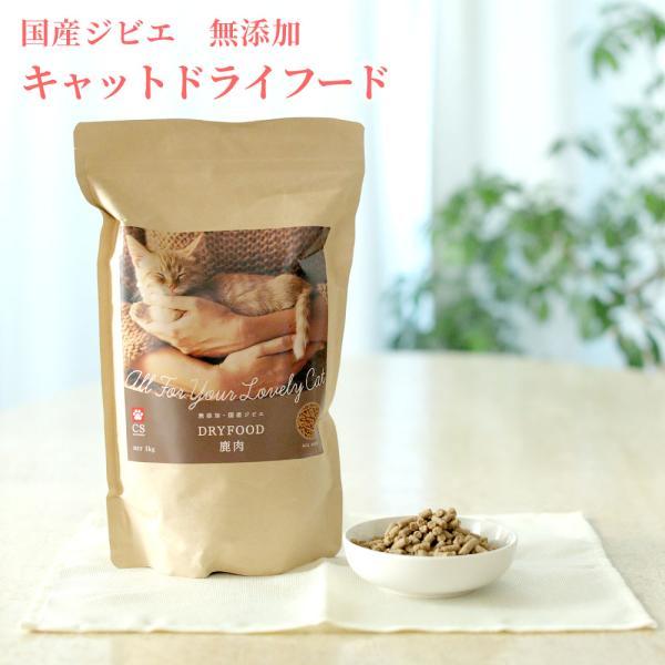 鹿肉 キャットフード 国産 無添加 キャットスタンス 鹿肉ドライ 1kg 猫用 ドライフード 成猫 子猫 シニア猫 老猫 全年齢対応