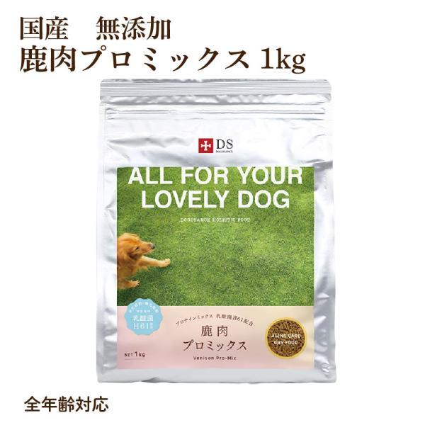 鹿肉 ドッグフード 国産 無添加 ドッグスタンス 鹿肉 プロミックス 1kg 犬用 ドライフード 成犬 パピー 全年齢対応