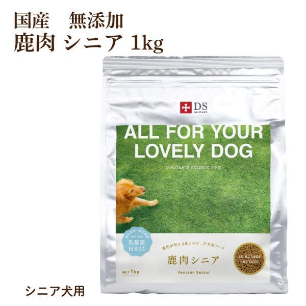鹿肉 ドッグフード 国産 無添加 ドッグスタンス 鹿肉 シニア 1kg 犬用 ドライフード シニア犬 高齢犬 成犬