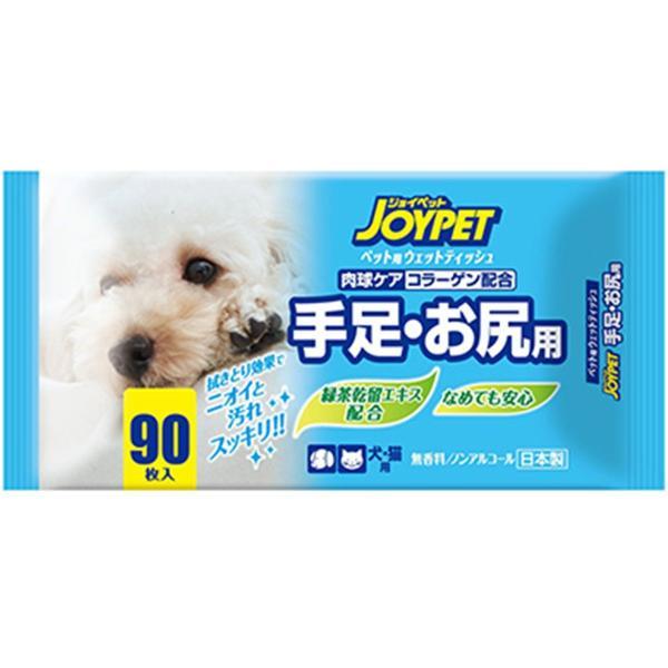 JOYPET(ジョイペット) ペット用ウエットティッシュ 手足・お尻用 90枚入