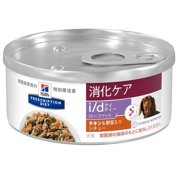 ヒルズ 犬用 i/d ローファット 消化ケア チキン&野菜入りシチュー 缶詰 156g×24