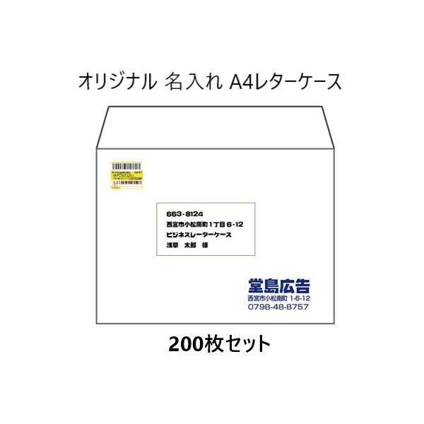オリジナル 名入れ ビジネス レターケース 200枚セット A4(角2)サイズ 開封テープ付き