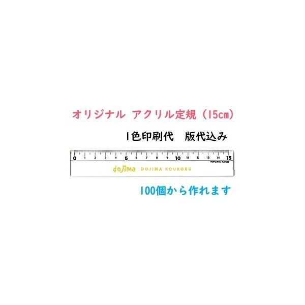 (100個から受付)オリジナル アクリル定規(15cm)1色名入れ・印刷代・版代込み