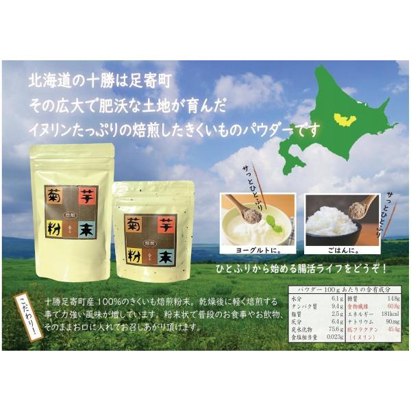 菊芋パウダー500g 北海道十勝産 キクイモ 100%使用 菊芋 食物繊維 イヌリン 血糖値 中性脂肪 便秘 ダイエット