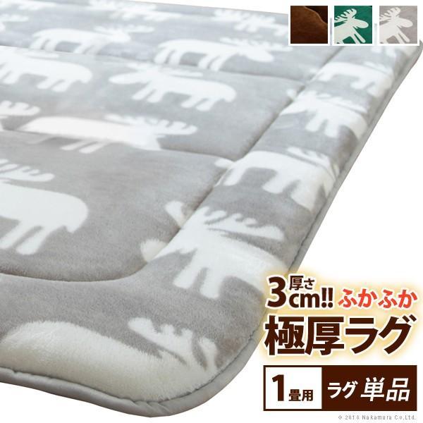 ホットカーペット カバー ふかふか極厚ラグ 〔ミューク〕単品カバー1畳 厚手 床暖房対応