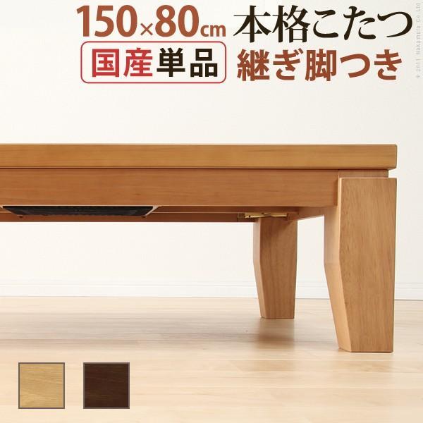 こたつ ディレット 150×80cm 長方形 コタツ こたつテーブル ローテーブル