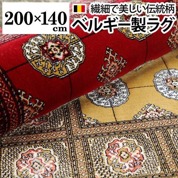 ラグ カーペット ベルギー製ウィルトン織ラグ 〔ブルージュ〕 200x140cm ラグマット