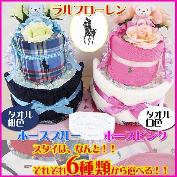 出産祝い おむつケーキ ラルフローレン RALPH LAUREN  スタイ・タオル オムツケーキ おしゃれ 男の子 女の子