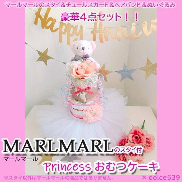 出産祝い おむつケーキ MARLMARLマールマール スタイ チュール スカート ヘアバンド 衣装 記念写真  ギフト お祝い 女の子 寝相アートオムツケーキ おしゃれ