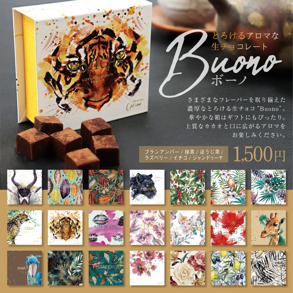 お中元 お礼 チョコ ギフト ランキング とろけるアロマな生チョコレート BUONOボーノ[レモン/ラズベリー/ブランアンバー] 16粒入(冷凍便)