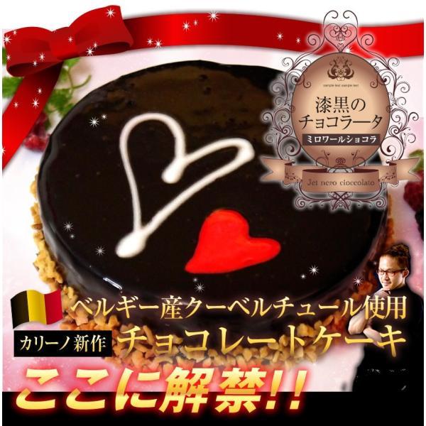 クリスマス ギフトランキング プレゼント スイーツ 漆黒のチョコラータ12cm(冷凍便)|dolcediroccacarino