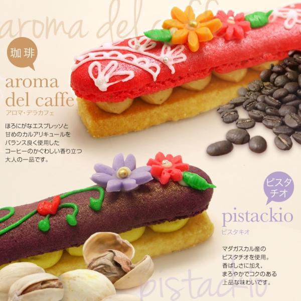 ギフト スイーツ プレゼント 的場浩司さんとのコラボスイーツ Tiamo ティアーモ (冷凍便)|dolcediroccacarino|05