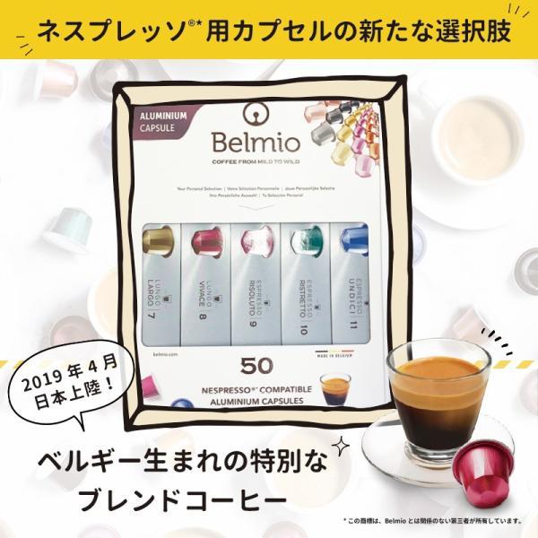 ネスプレッソ用互換カプセル ベルミオ5種類詰め合わせセット(合計50カプセル)カプセル コーヒー|dolcegusto