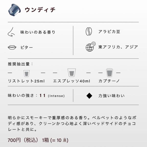 ネスプレッソ用互換カプセル ベルミオ5種類詰め合わせセット(合計50カプセル)カプセル コーヒー|dolcegusto|07