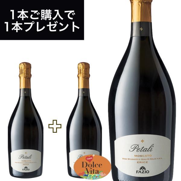 1本ご購入で同じワイン1本プレゼント スパークリング白イタリア「ペタリ」モスカート(
