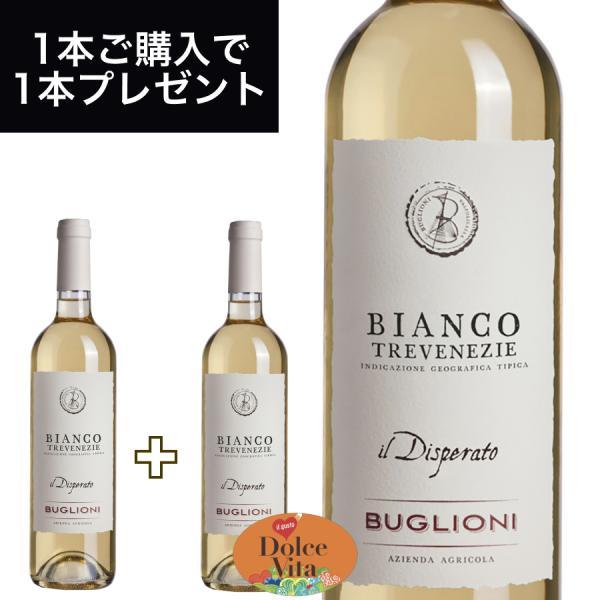 1本ご購入で同じワイン1本プレゼント 白ワインイタリアビアンコトレヴェネツィエイルディスペラート750ml