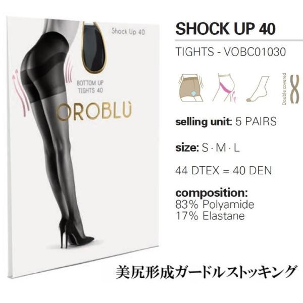 OROBLU オロブル 輸入 靴下 ストッキング タイツ ヨーロッパ 高級 インポート  美尻  イタリア 製  レッグウェア |doll-importlingerie
