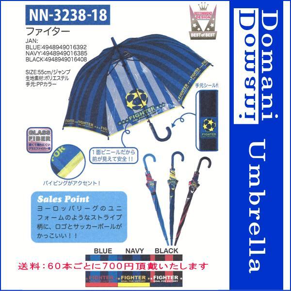 fec4dfb37b45c 55cm 55センチ 学童子供傘 キッズ 丈夫なグラスファイバー製 ジャンプ傘 窓付き ...