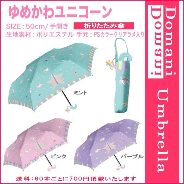 50cm 50センチ 学童子供傘 キッズ 窓付き 折りたたみ傘 女児傘 女の子 かわいい プレゼントにおすすめ 520-003 ゆめかわユニコーン 人気商品