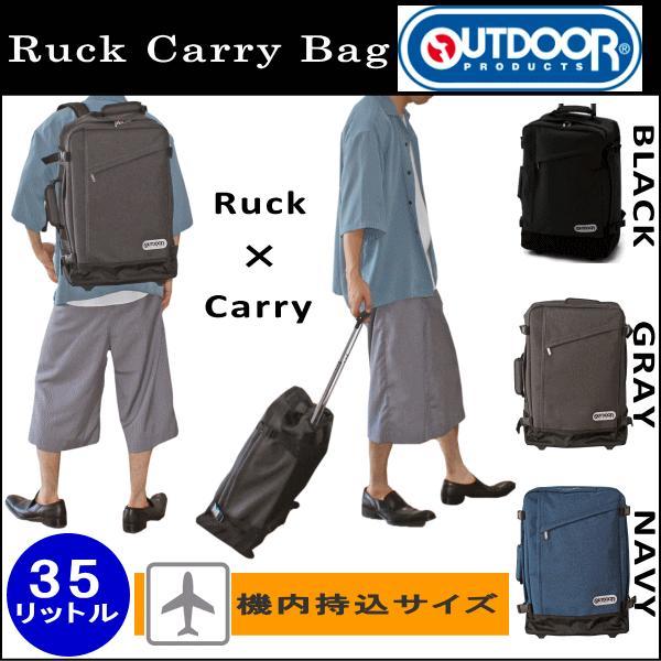 outdoor products アウトドアプロダクツ 3way リュックキャリーバッグ リュックサック キャリーケース 機内持ち込み 62402 ブラック色 グレー色 ネイビー色