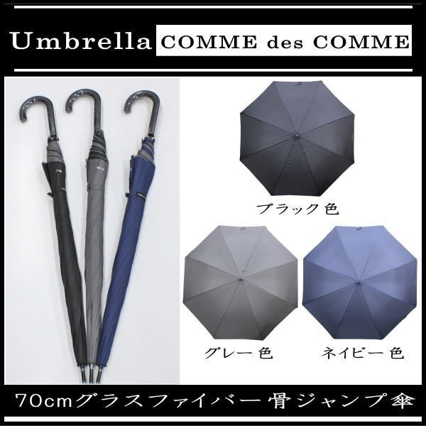 aefa435600f63 70cm 70センチ 紳士傘 メンズ COMME des COMME(コムデコム) 丈夫なグラスファイバー