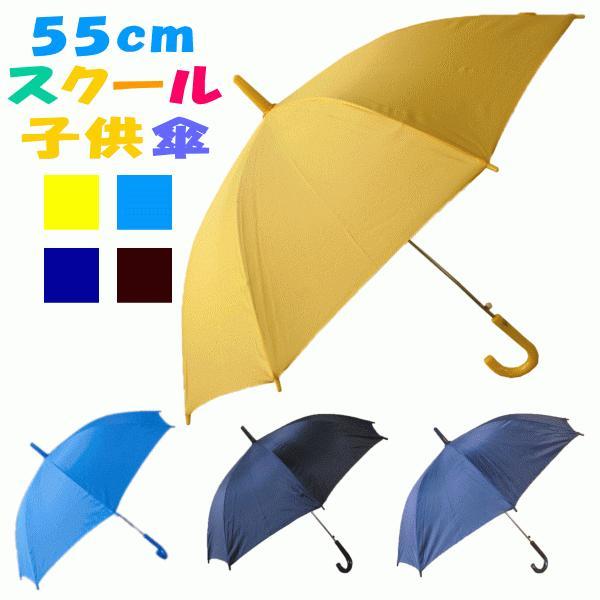 学童傘 子供傘 ジャンプ傘 子ども傘 55cm スカイブルー色(水色) イエロー色(黄色) ダークブルー色(紺色) ネイビー色 ブラック色