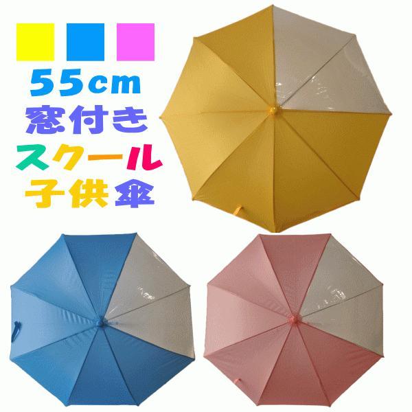 学童傘 子供傘 ジャンプ傘 子ども傘 前が見やすい傘 55cm イエロー色(黄色) ピンク色 ライトブルー色(水色) ネイビー色