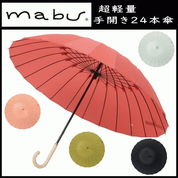バッグと傘の店ドマーニ_mbu24b