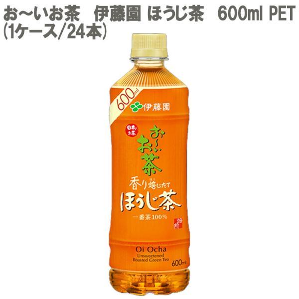 お〜いお茶 ほうじ茶 525ml×24本 PET