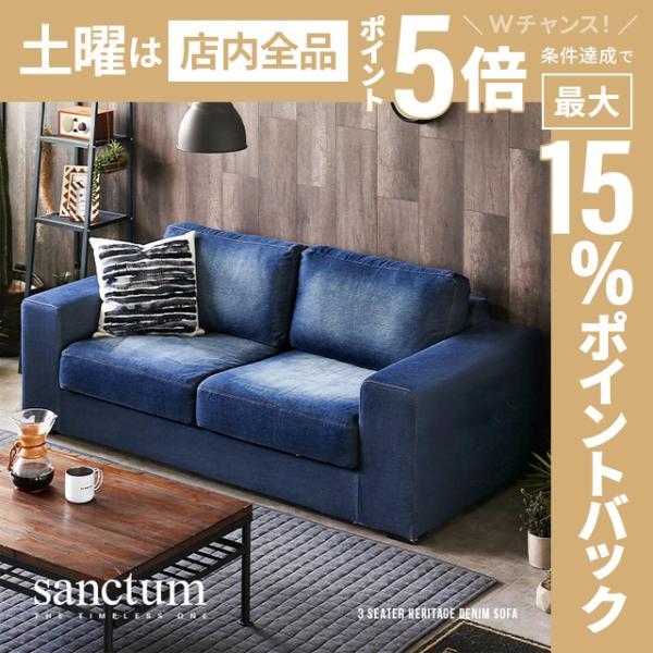 sanctum 3Pデニムソファ