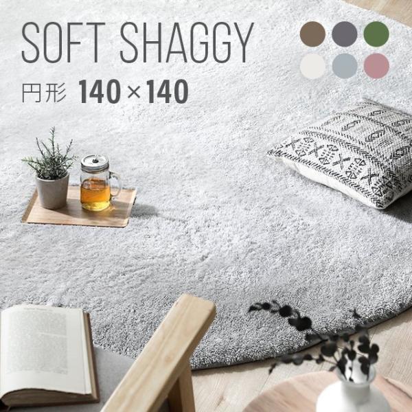 ラグ 円形ラグ 送料無料 シャギーラグ 北欧 rug 140×140 円形 マイクロファイバーシャギー Z4糸