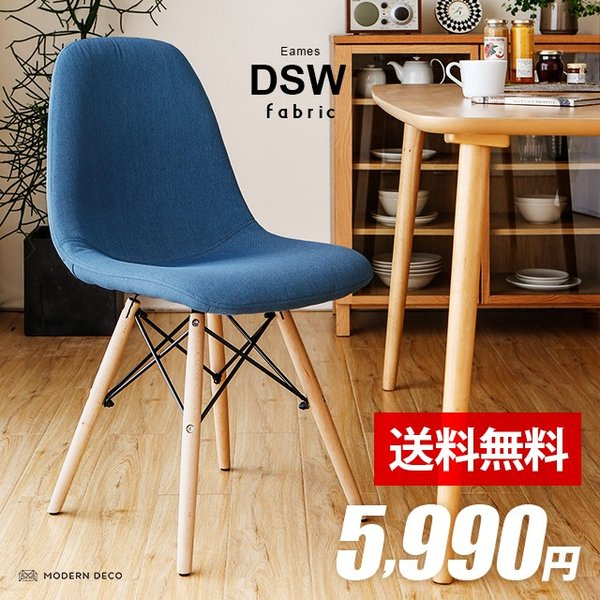 Eames DSW fabric
