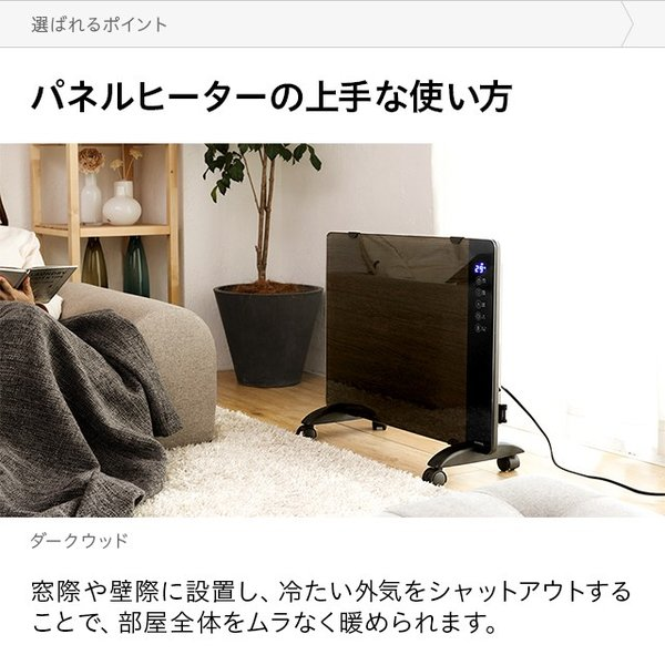 パネルヒーター 暖房器具 薄型 スリム コンパクト タイマー付き 遠赤外線パネル 電気ヒーター don2 06