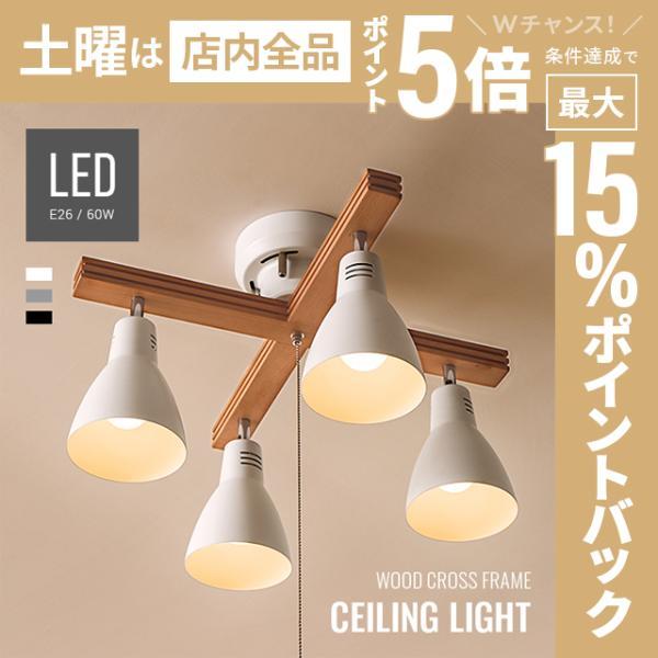 照明 天井照明 シーリングライト シンプルモダンライト LED スポットライト 間接照明 和風 北欧 おしゃれ 送料無料