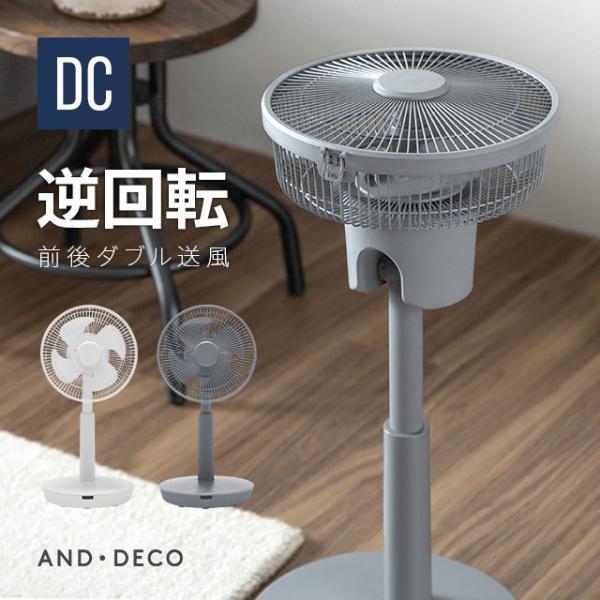 |【2年保証】 扇風機 逆回転 サーキュレーター機能付き扇風機 DCモーター 送料無料 小型扇風機 …