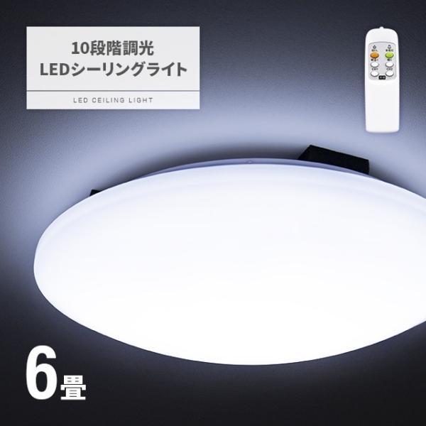 10段階調光LED シーリングライト