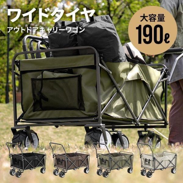 アウトドアワゴン キャリーカート 送料無料 耐荷重150kg 大容量190L キャリーワゴン 折りたたみ 4輪 コンパクト マルチキャリー 台車 軽量 折り畳み モダンデコ