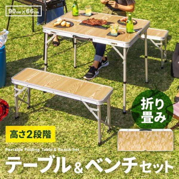 折り畳みテーブル&ベンチセット