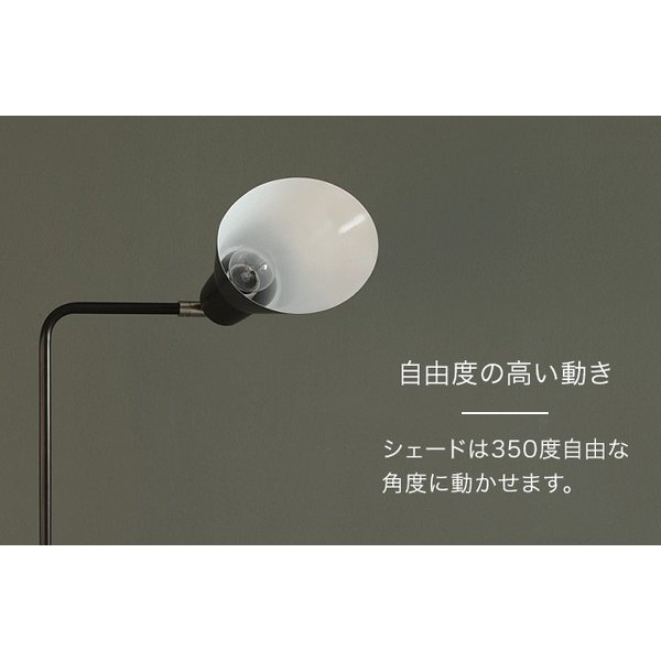 照明 ライト 送料無料 おしゃれ スタンドライト スタンド照明 フロアライト スポットライト 照明器具 間接照明 LED対応 かわいい 北欧 モダン レトロ カフェ風 don2 08