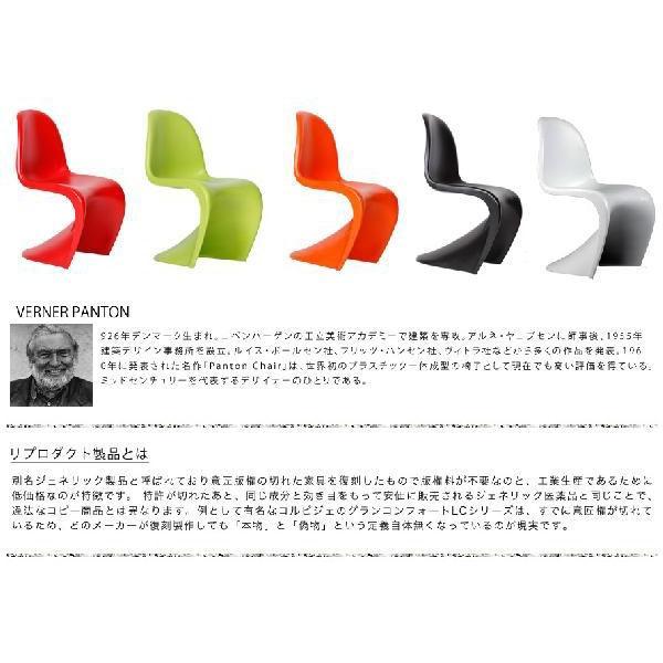 ジェネリック家具 デザイナーズチェア チェア パントンチェア ヴェルナー・パントン 北欧 カフェ|don2|02