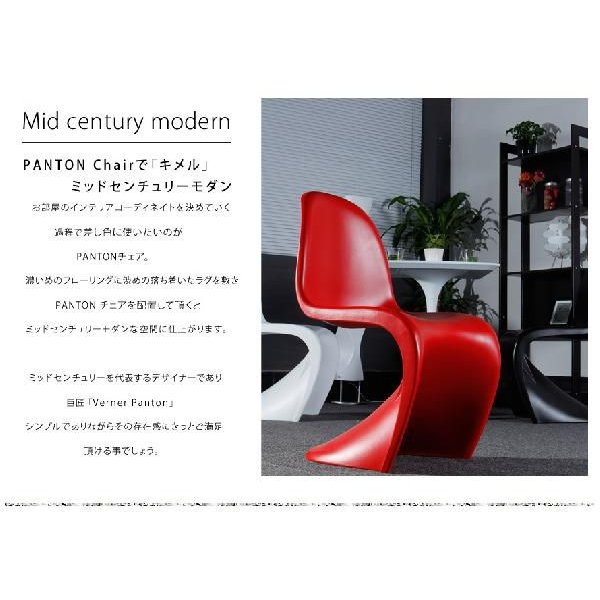 ジェネリック家具 デザイナーズチェア チェア パントンチェア ヴェルナー・パントン 北欧 カフェ|don2|03